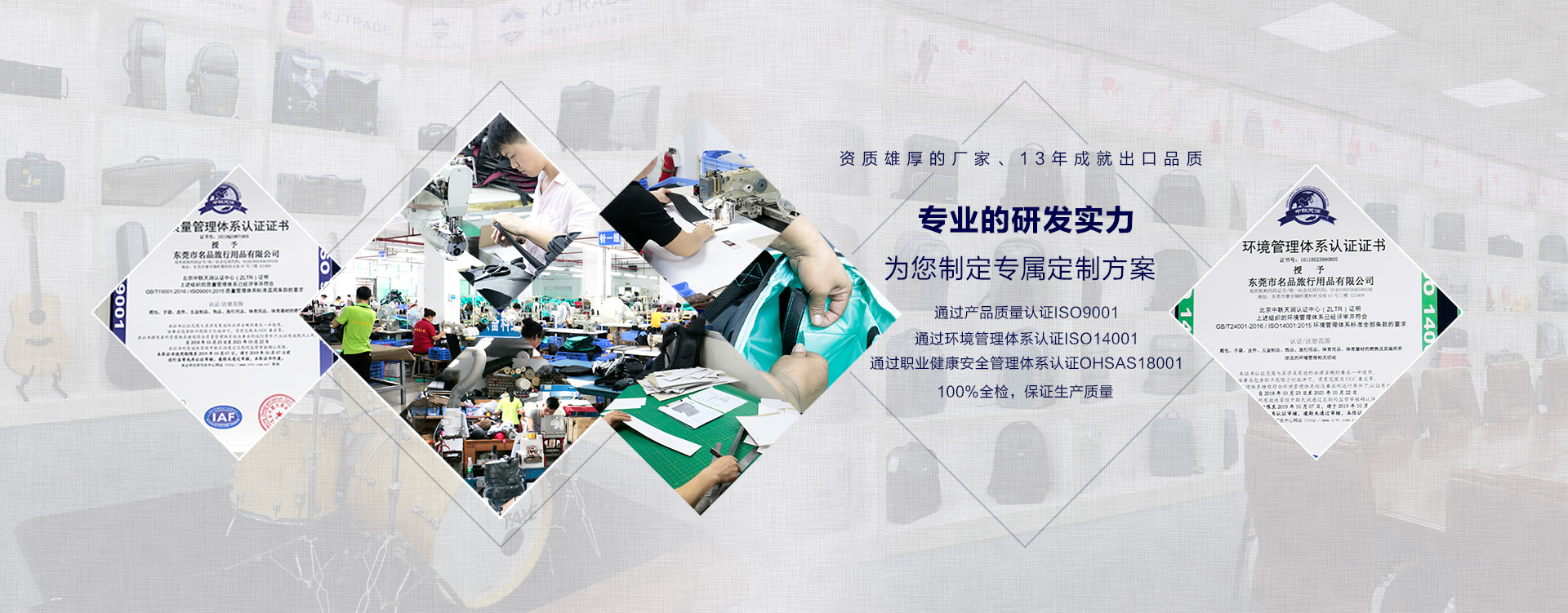 Dongguan mingpin luggage factory through the certification and production workshop site