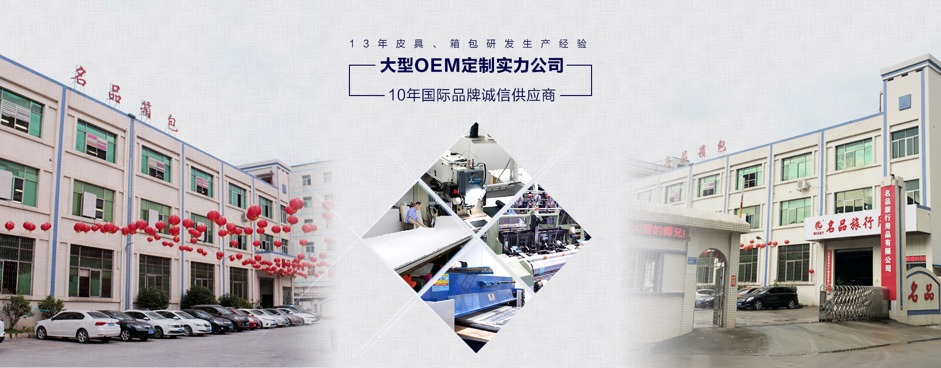 Introduction of mingpin luggage factory in dongguan